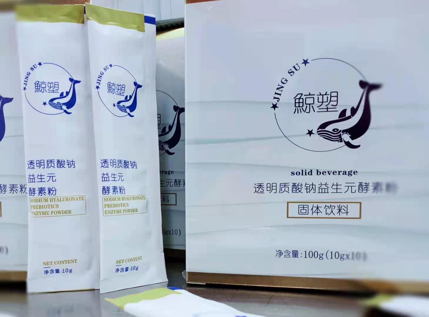 香港宴霆集团——鲸塑2.0排毒饮