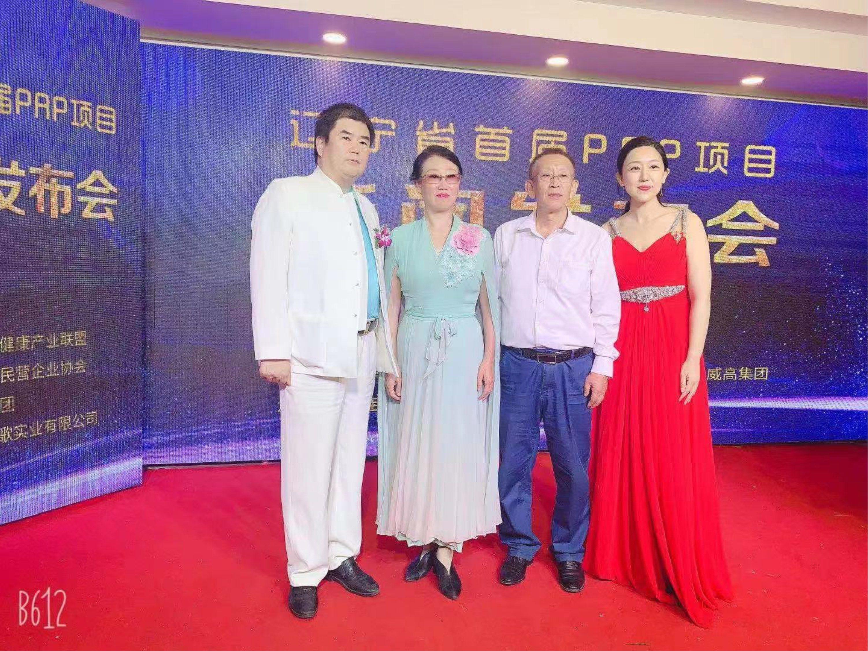 张江平博士后受邀参加辽宁首届PRP项目发布会